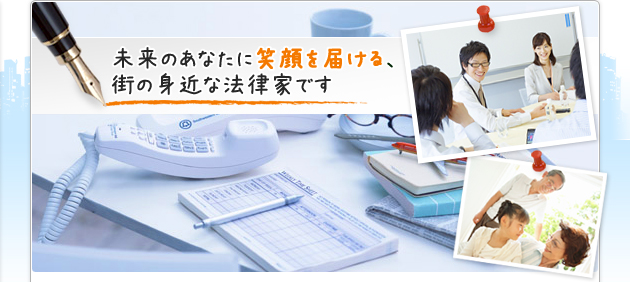 HOME 遺産相続 相談 愛知県 一宮市 不動産登記 手続き