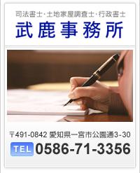武鹿事務所 遺産相続 相談 愛知県 一宮市 不動産登記 手続き